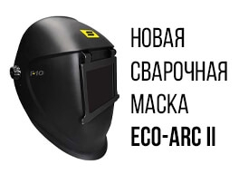 Новая сварочная маска Eco-Arc II