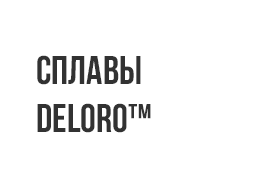 Сплавы Deloro