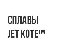 Сплавы Jet Kote