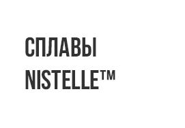 Сплавы Nistelle™