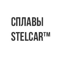 Сплавы Stelcar
