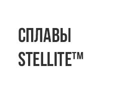 Сплавы Stellite™