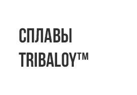 Сплавы Tribaloy