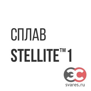 Сплав Stellite 1