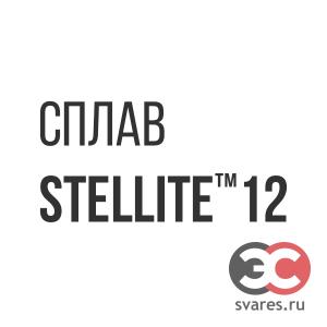 Сплав Stellite 12