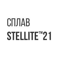 Сплав Stellite 21