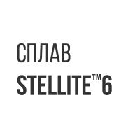 Сплав Stellite 6
